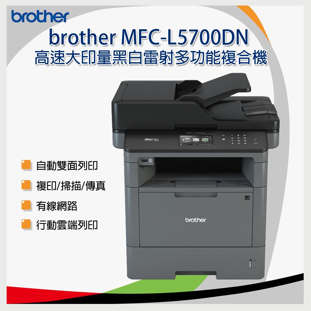 兄弟brother MFC-L5700DN 高速大印量黑白雷射多功能複合機