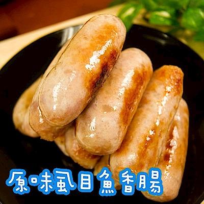 虱目魚先生 原味虱目魚香腸(600g/包,共兩包)