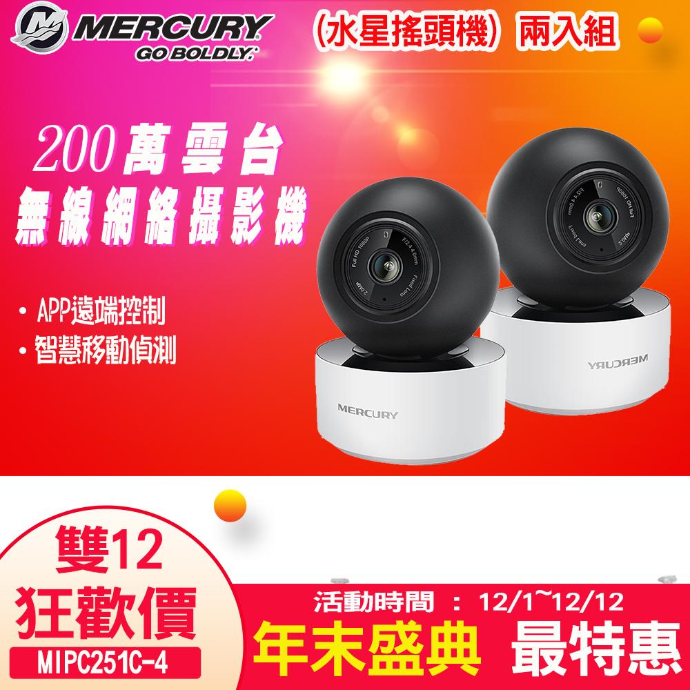 【MERCURY-兩入組】200萬雲台無線網路攝影機 MIPC251C-4(水星搖頭機)