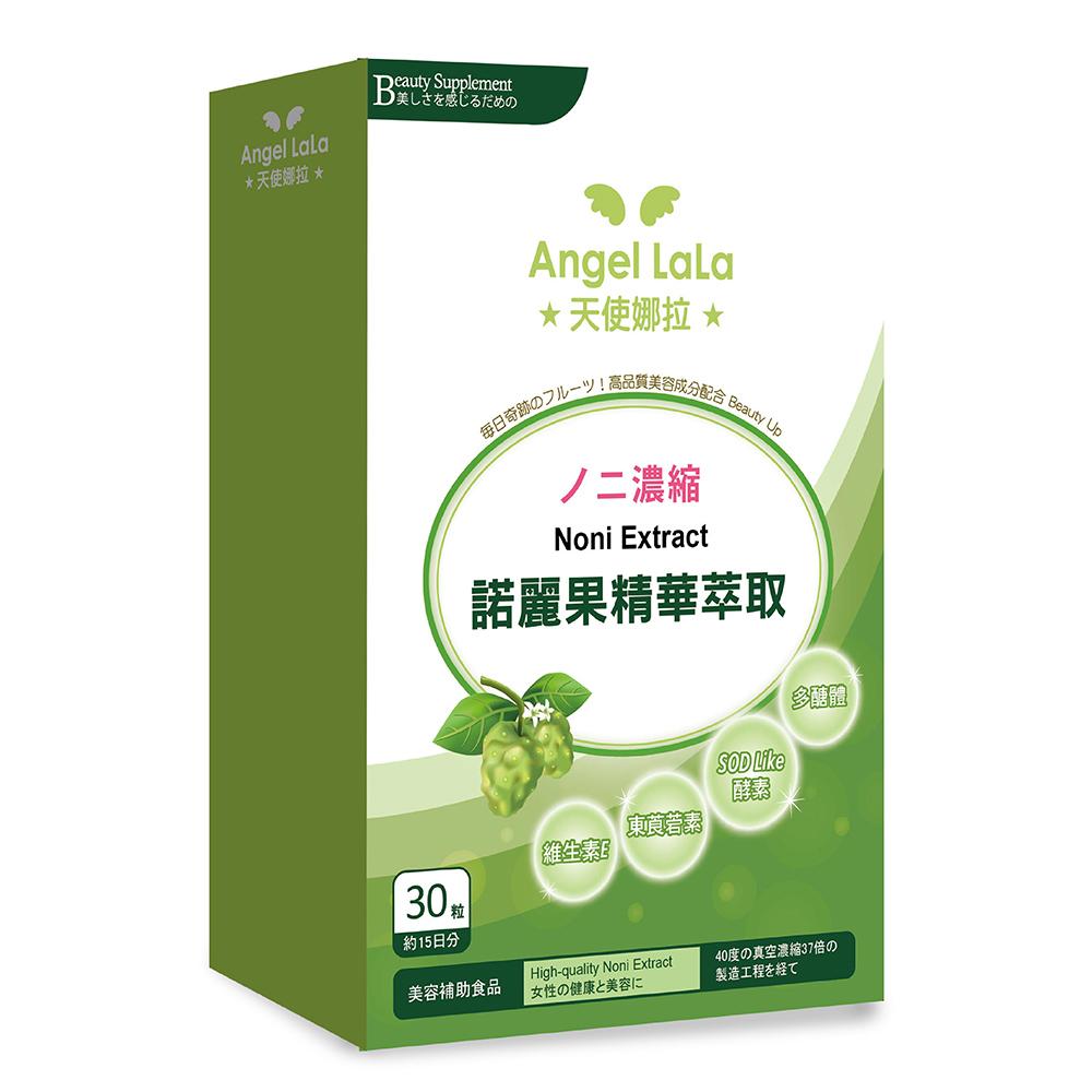 Angel LaLa天使娜拉 諾麗果精華(30粒/盒)