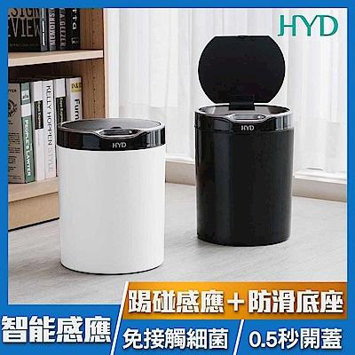(免接觸細菌-2色可選) HYD 360度12L智能感應式垃圾桶 D-18