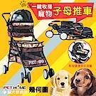 【PET HOME 寵物當家】幾何圖形 一鍵收摺雙層子母寵物推車