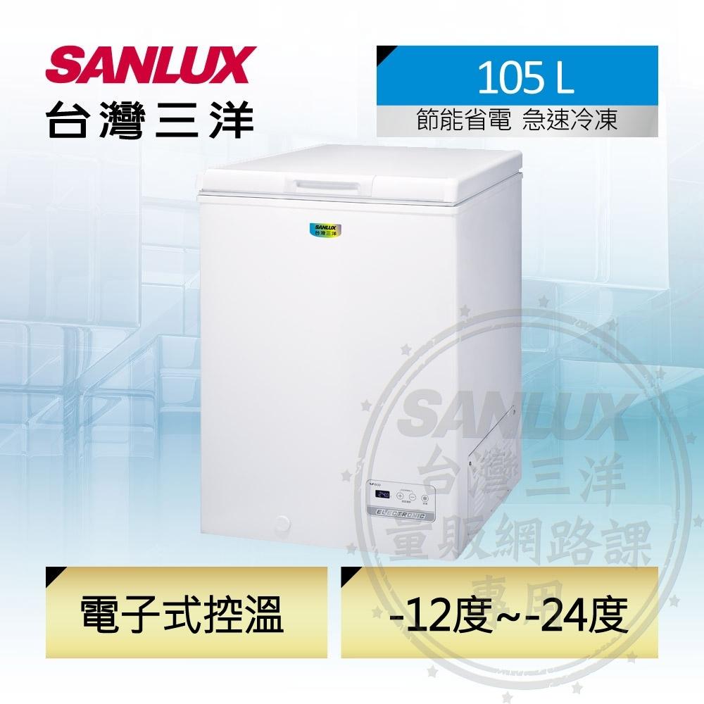 SANLUX台灣三洋 105L 上掀式冷凍櫃SCF-108GE