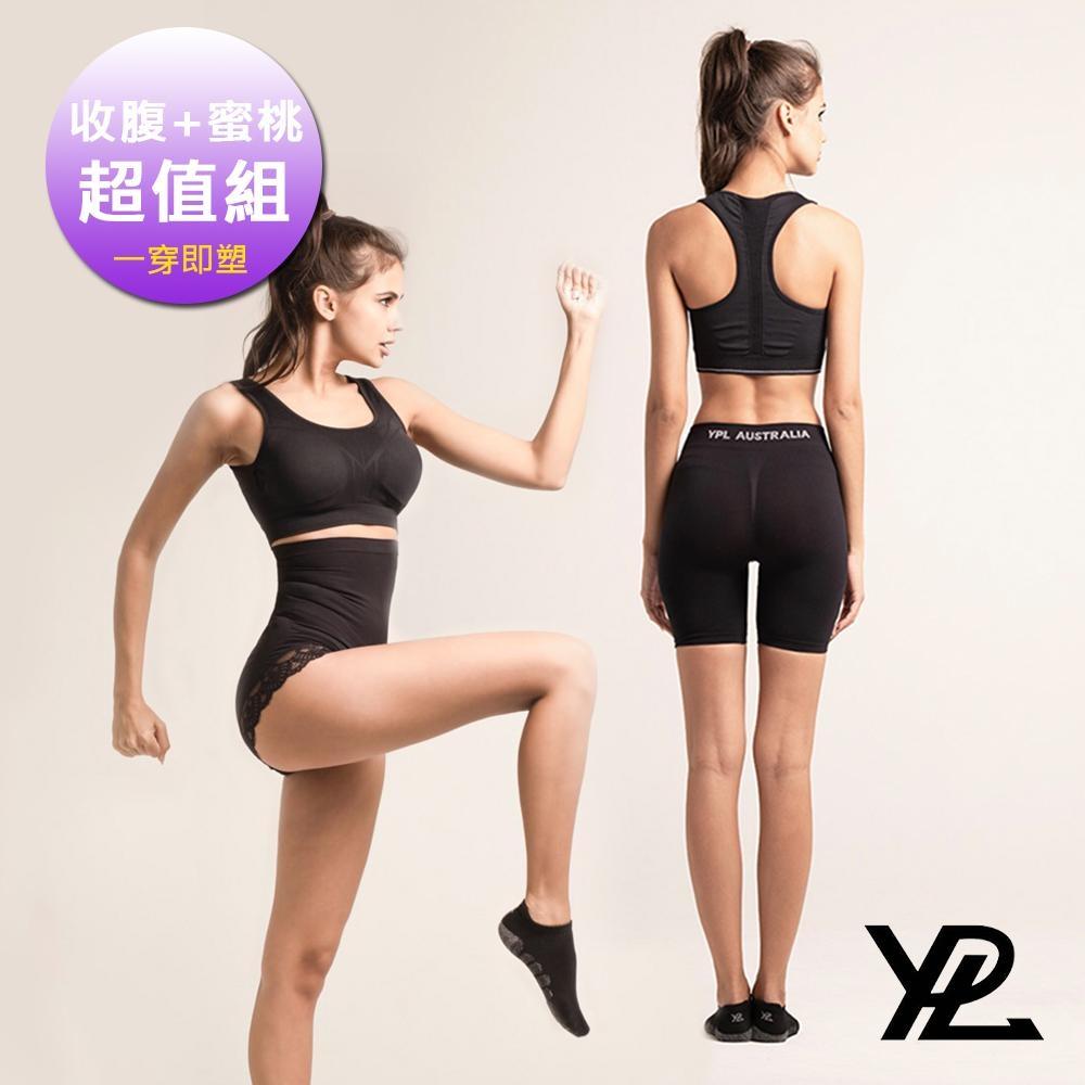 澳洲 YPL 心機塑腰收腹褲&蜜桃臀短褲(超值兩件組)