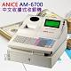 ANICE AM-6700 中文收據式收銀機 product thumbnail 1