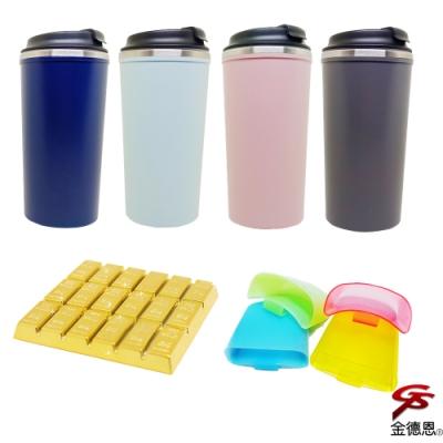金德恩 魔力吸盤不鏽鋼不倒咖啡杯450ml/附杯蓋/多色可選+黃金杯墊+茶包架