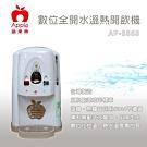 APPLE  7.8全開水溫熱開飲機 AP-3868