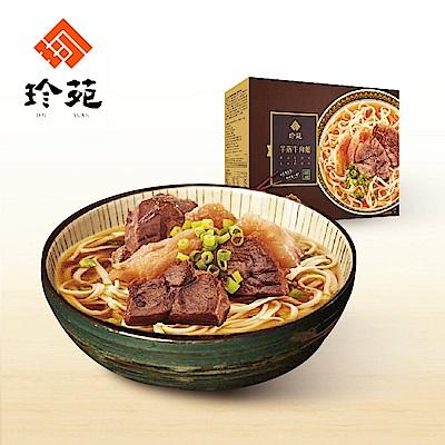 珍苑 清燉半筋牛肉麵(冷凍)(610g/份,共2份)