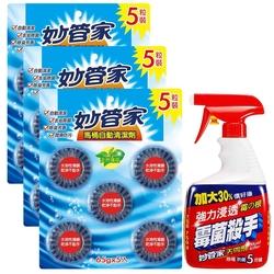 【妙管家浴廁超值組】馬桶自動清潔劑-薄荷65g(15粒)+霉菌殺手750g(1瓶)
