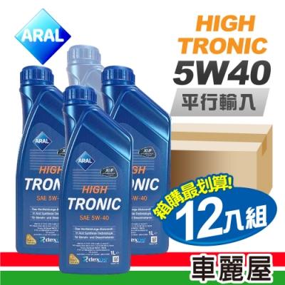 【ARAL】HIGH TRONIC C3 SN 5W40 1L 節能型機油(整箱12瓶)