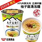 阿夫利AFURI 日清柚子雞湯泡麵5杯(每杯約93g)