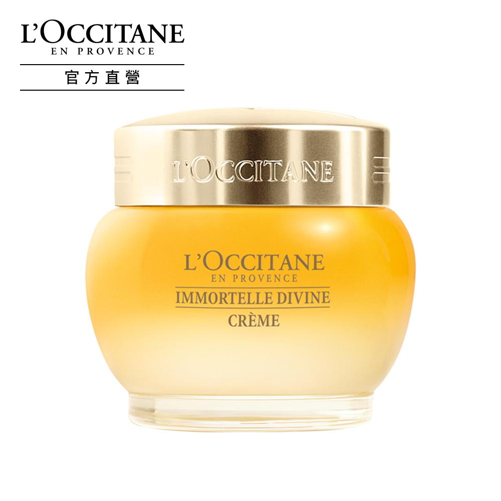 L'OCCITANE歐舒丹 蠟菊賦活極萃霜50ml 全球熱銷百萬瓶 抗老逆齡明星商品
