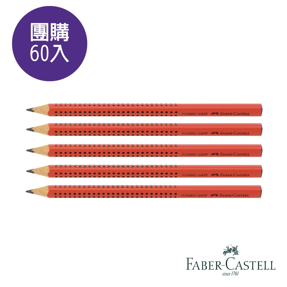 (團購60入)Faber-Castell  JUMBO學齡孩童專用大三角粗芯鉛筆(紅)-B