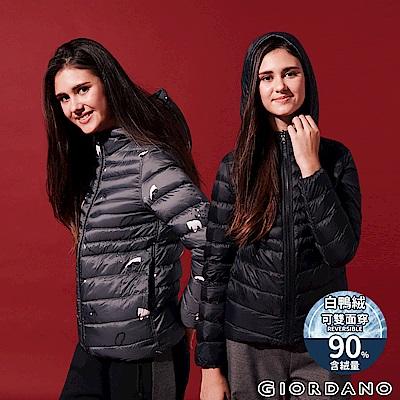 GIORDANO 女裝90%白鴨絨雙面穿可收納連帽極輕羽絨外套-08 灰/黑/皎雪