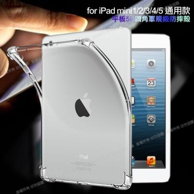 CITY for iPad mini1/2/3/4/5 通用款 平板5D 4角軍規防摔殼