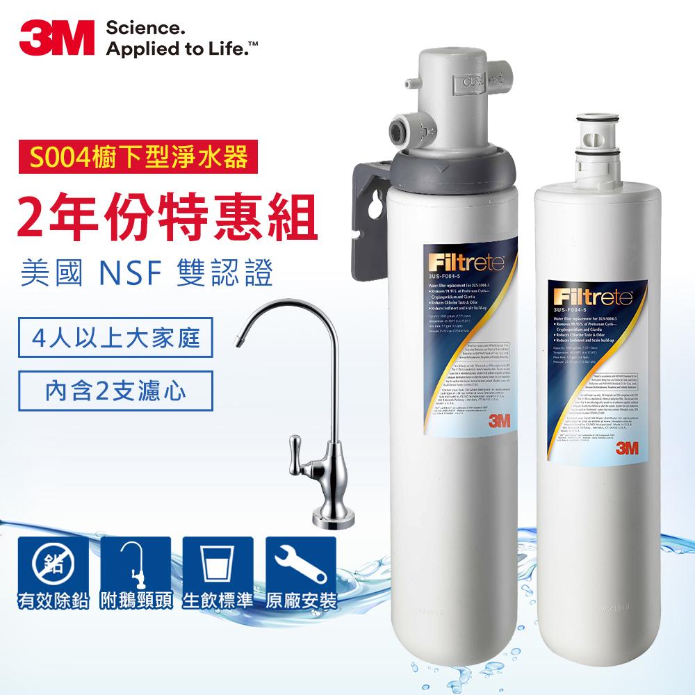 3M 廚下型安裝可生飲淨水器S004(濾心2入超值組)