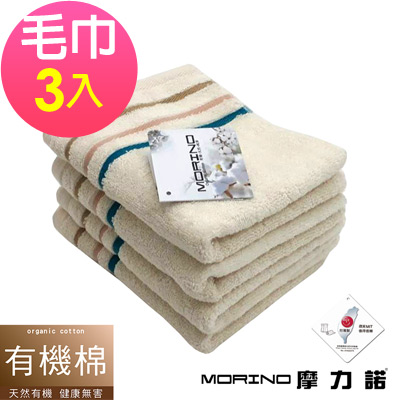 有機棉三緞條毛巾(超值3入組) MORINO摩力諾