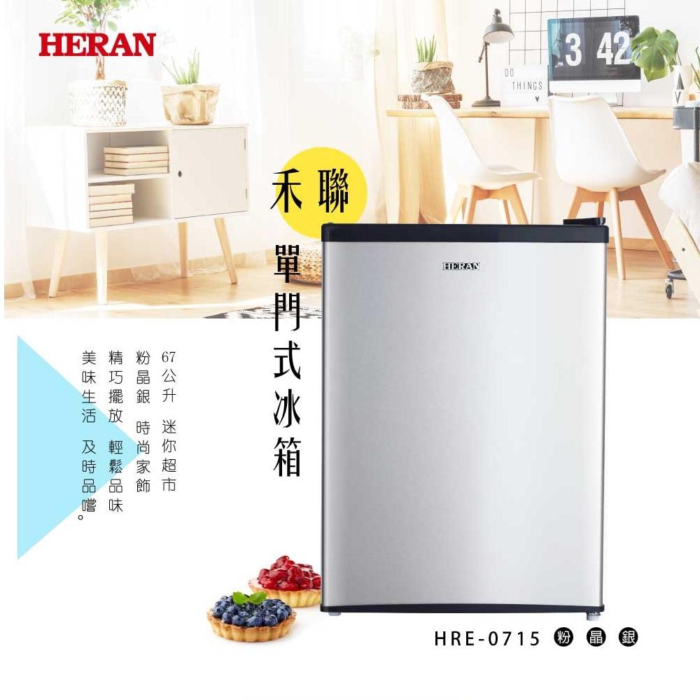 HERAN 禾聯 67L單門電冰箱 HRE-0715