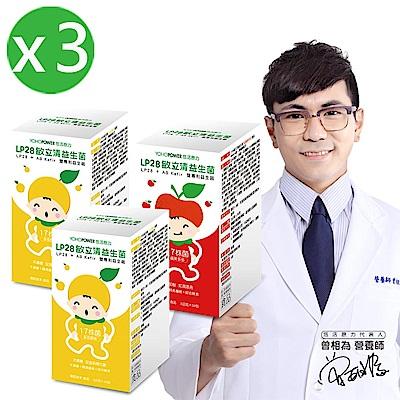 【加贈3包軟糖】悠活原力 LP28敏立清益生菌-精選3盒組(30條/盒)