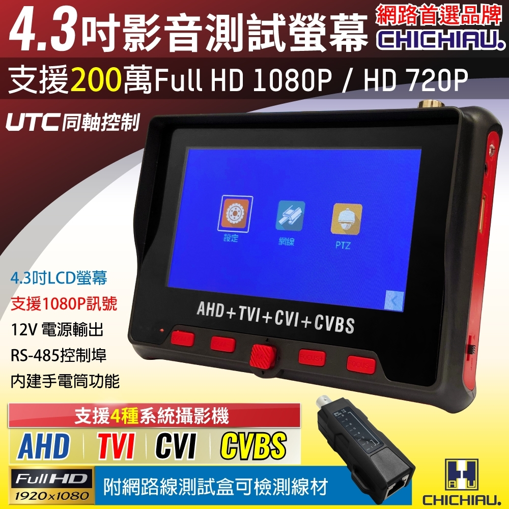 【CHICHIAU】工程級 4.3吋 四合一AHD/TVI/CVI/CVBS 1080P數位類比網路/影音訊號顯示器工程寶 CH802