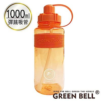GREEN BELL綠貝棉花糖彈跳吸管太空壺1000ml (附背帶)-橙橘