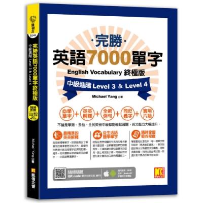 完勝英語7000單字終極版:中級進階Level 3 &Level 4(隨掃即聽 QR Code單字mp3)