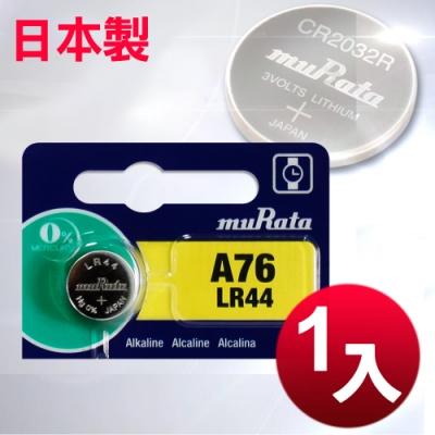 日本制造 muRata 公司貨LR44 鈕扣型電池(1顆入)