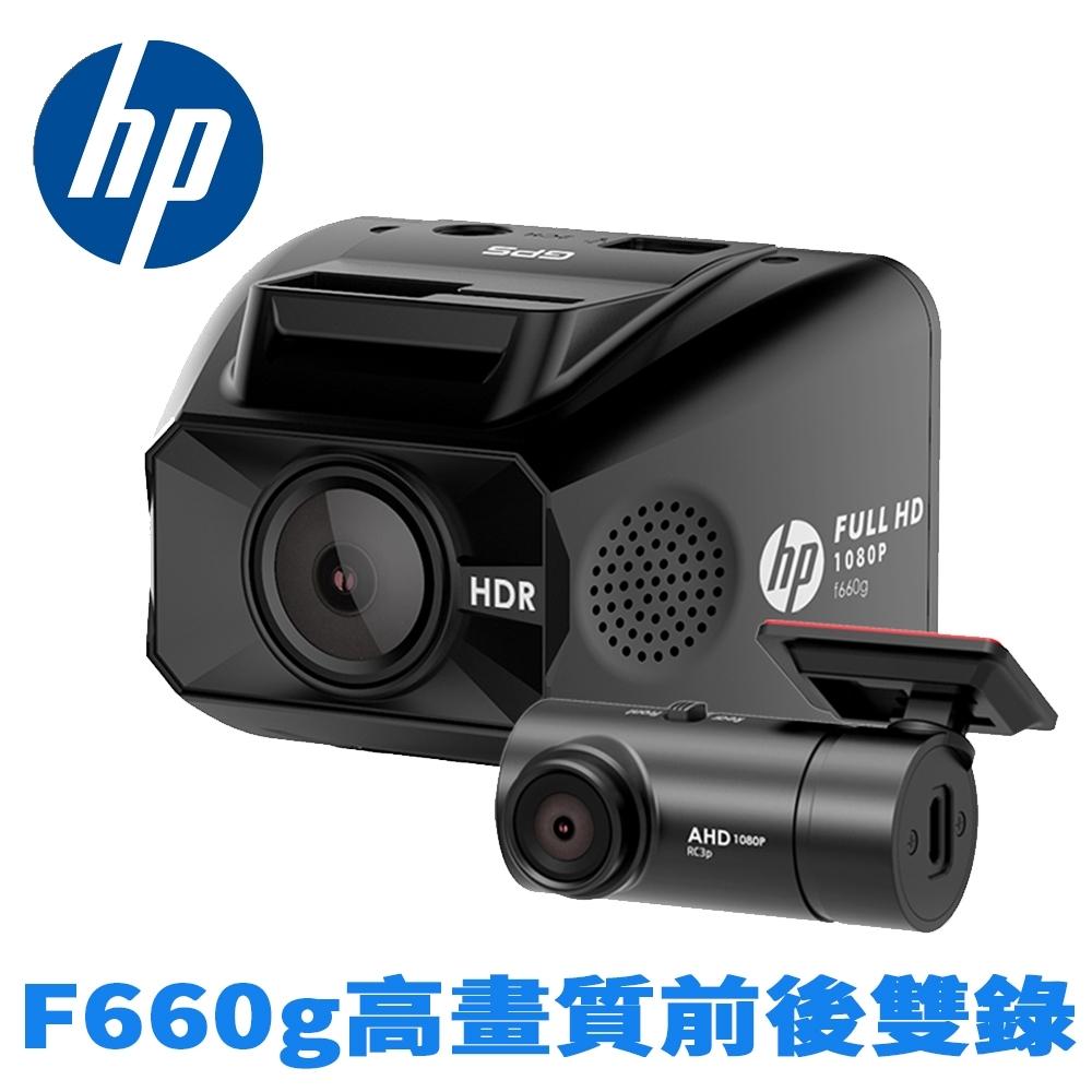 【HP 惠普】F660G+RC3P GPS測速雙鏡頭行車紀錄器(送64G+運動純棉毛巾)