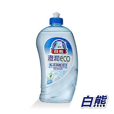 白熊 澄潤ECO環保洗潔精(1000g)