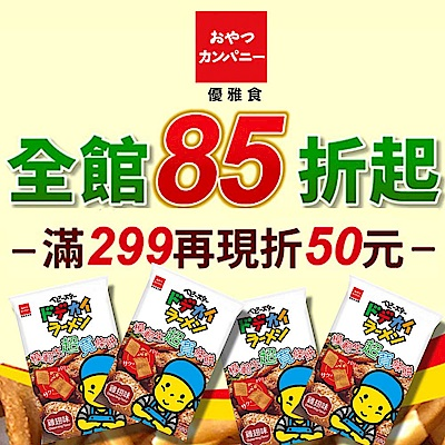 優雅食慶讚中元 全館任選滿299折50!