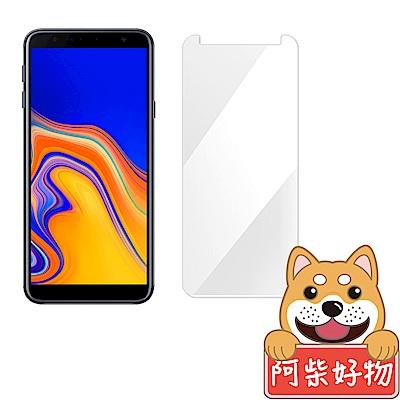 阿柴好物 Samsung Galaxy J4+ 非滿版 9H鋼化玻璃貼