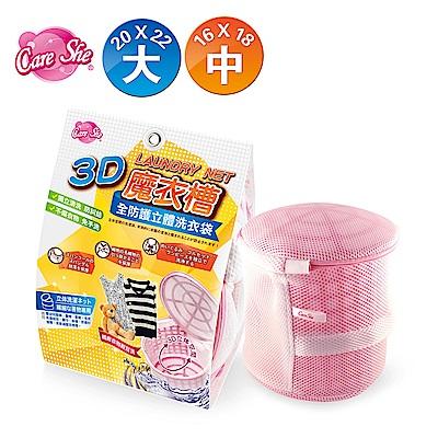 創意達人CareShe全防護3D立體洗衣袋(大+中)2入組