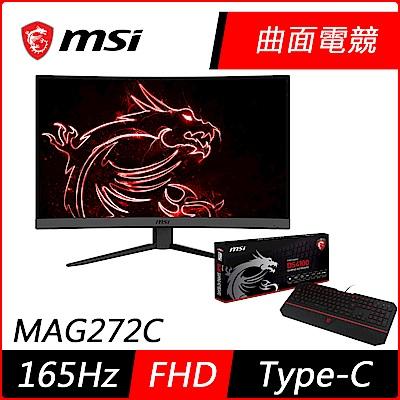 (超值組)MSI微星 Optix MAG272C 27型曲面 165Hz電競螢幕+電競鍵盤