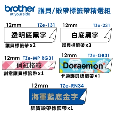brother TZe-221+231+RG31+GB31+RN34 標籤帶精選8入組-