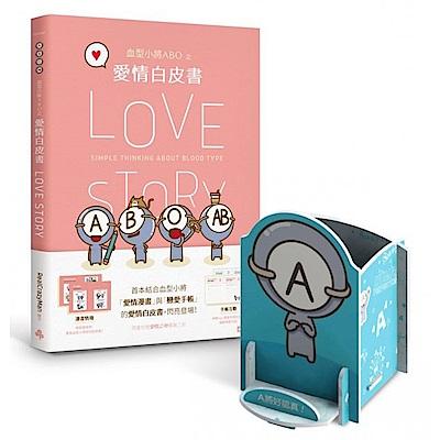 血型小將ABO之愛情白皮書+限量ABO多功能置物架......