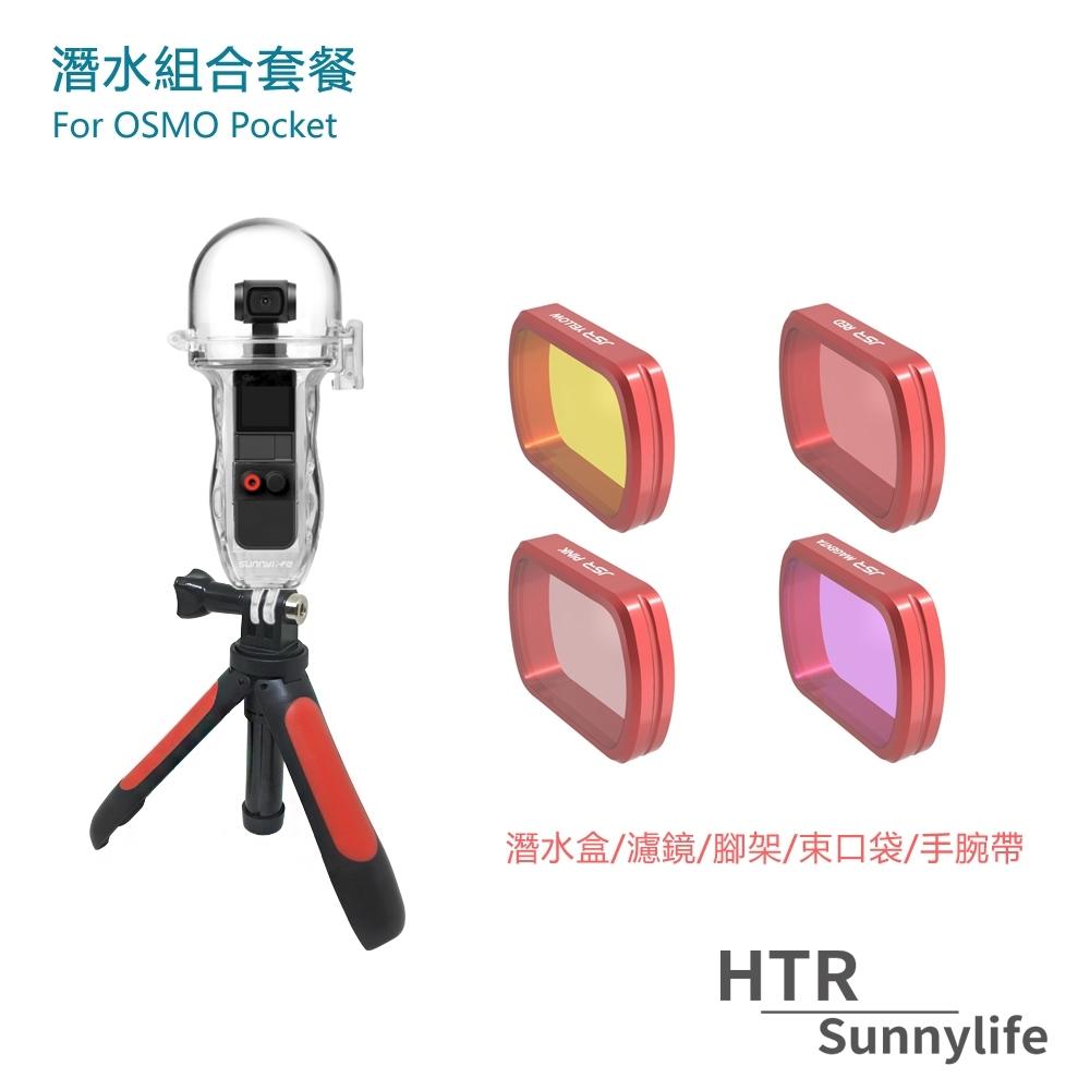 HTR 潛水組合套餐 For OSMO Pocket (潛水盒+濾鏡+GT-02)