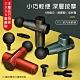 【附贈收納包】mini筋膜槍 迷你筋膜槍 小型筋膜槍 product thumbnail 2