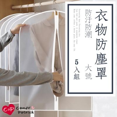 【Cap】防汙防潮衣物防塵罩(大號/5入)