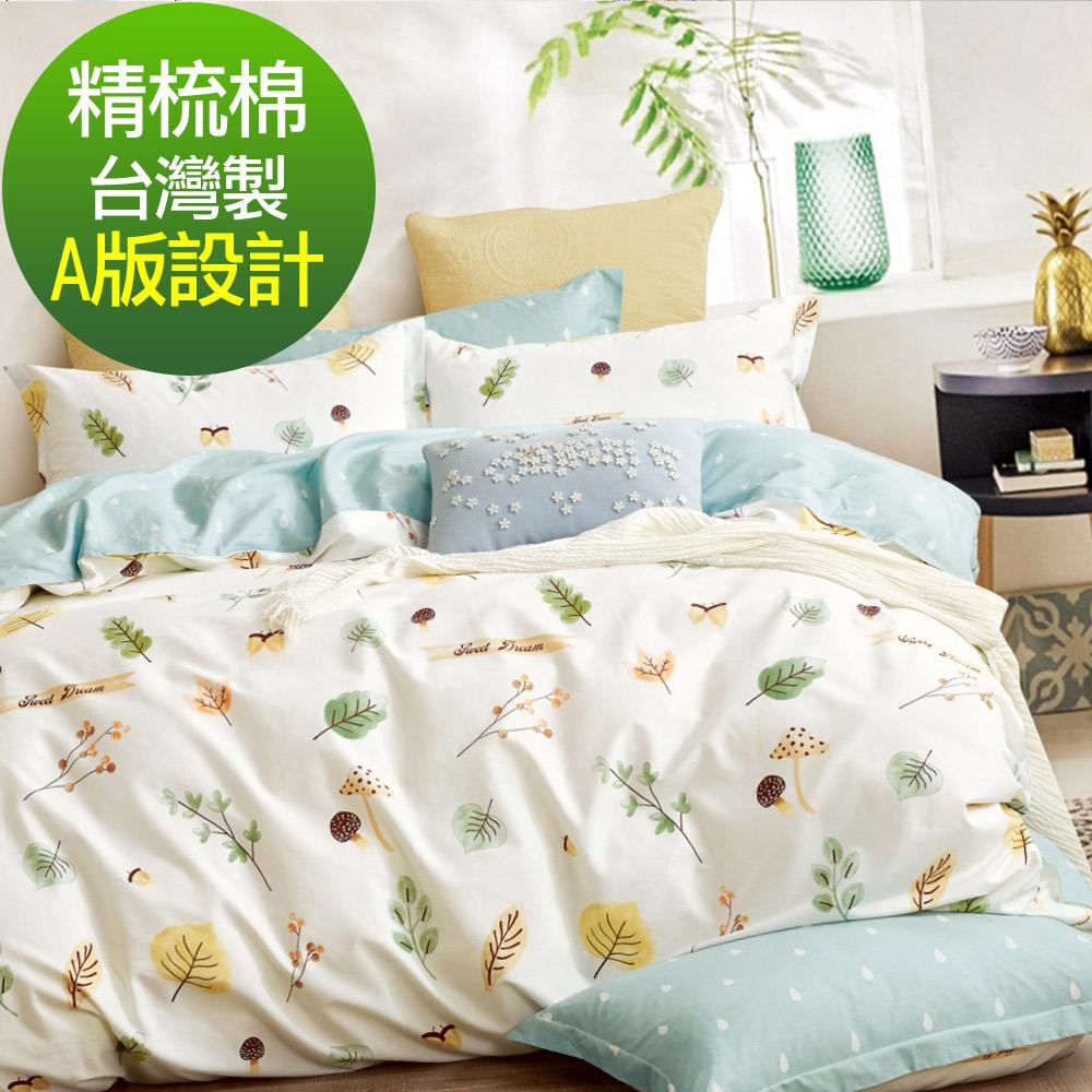 La Lune 台灣製40支精梳純棉雙人加大床包枕套三件組 本草綱目北歐篇