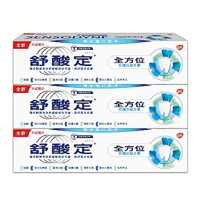 舒酸定全方位防護牙膏100g*3入