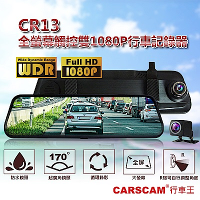 CARSCAM行車王 CR13 全螢幕電子式觸控雙1080P後視鏡行車記錄器-加贈16G記憶卡