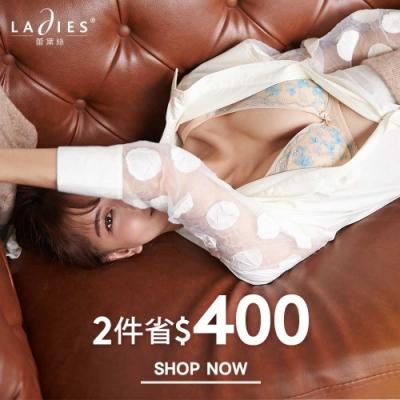 蕾黛絲 新品內衣2件省400