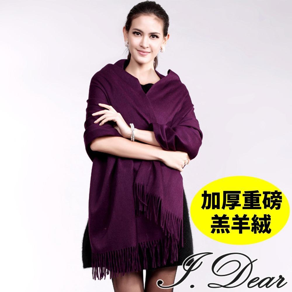I.Dear-100%喀什米爾羔羊絨加厚重磅純色圍巾/披肩(深紫)