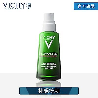 VICHY薇姿 水楊酸植萃奇蹟精華50ml (新品上市)