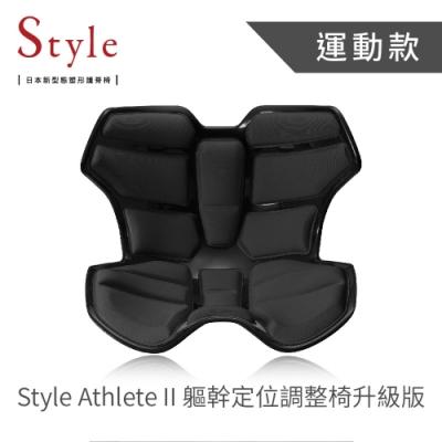 Style Athlete II 軀幹定位調整椅 升級版 黑