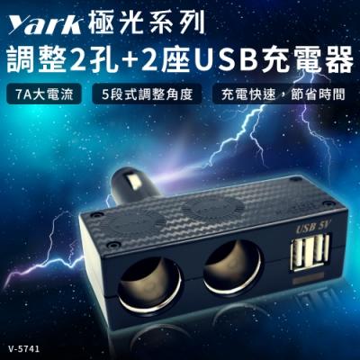 YARK極光系列 調整2孔+2座USB充電器-V5741-急速配