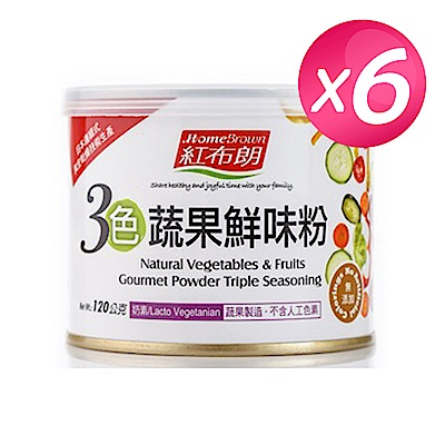 紅布朗 3色蔬果鮮味粉x6罐(120g/罐)
