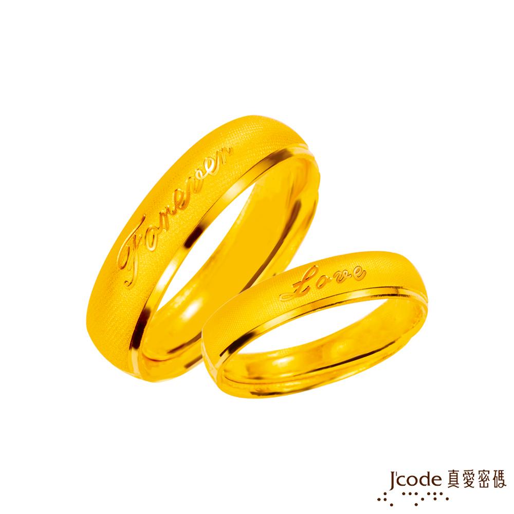 J'code真愛密碼金飾 愛到永遠黃金成對戒指