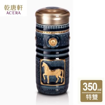 乾唐軒活瓷 皇家駿馬隨身杯350ml (2色任選)