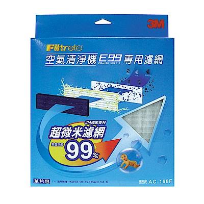 3M E99 寶寶專用空氣清淨機-替換濾網 N95口罩濾淨原理